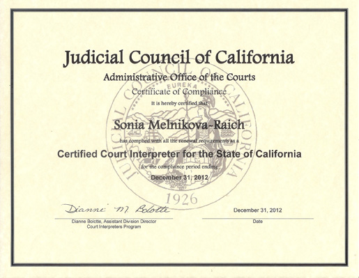 Certification by the State of California and Judicial Council of California 2008-2010
